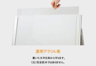【付属品】透明アクリル板