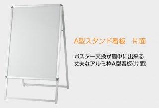 パカパネ アルミ製A型スタンド看板片面TKA-A-B1K
