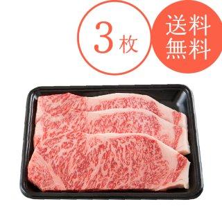 山形牛サーロイン  ステーキ用750g(3枚)