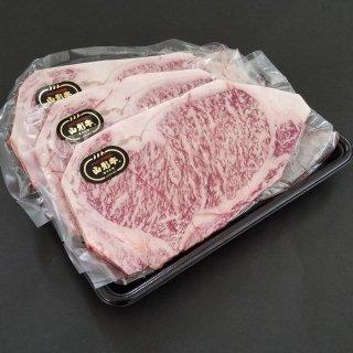 【御中元】【ギフト】BS-1200 山形牛サーロインステーキ用(3枚)