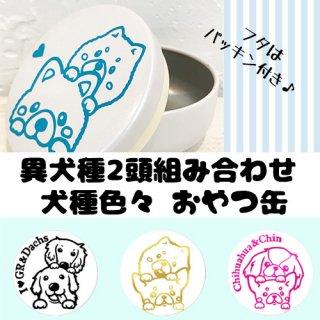【名入れ】おやつ缶〜異犬種組合わせ〜