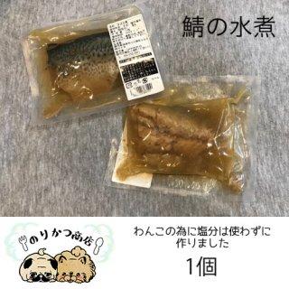 鯖(サバ)の水煮