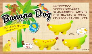 バナナドッグ
