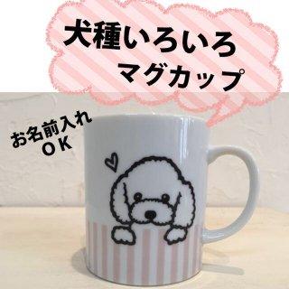 名入れOK 犬種が選べるマグカップ