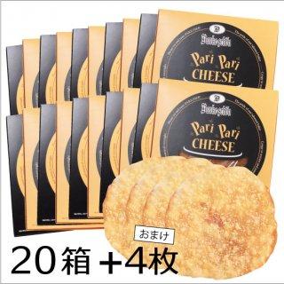 パリパリチーズ 〈Pari Pari Cheese!〉 20枚入り ■プラス4枚!!■