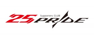25PRIDE Supporters CLUB 2019シーズン入会