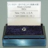 ハーキマー・ダイヤ (両錘水晶) (産地 アメリカ、ニューヨーク州)