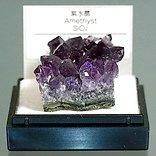 紫水晶 (アメシスト) (産地 ウルグアイ)