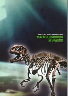 福井県立恐竜博物館 展示解説書