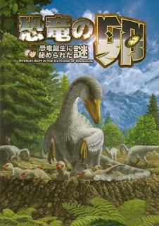特別展図録「恐竜の卵 〜恐竜誕生に秘められた謎〜」