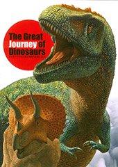 特別展図録「恐竜の大移動」