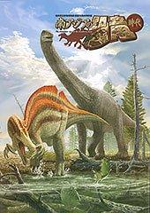 特別展図録「南アジアの恐竜時代」