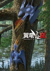 特別展図録「翼竜の謎 −恐竜が見あげた『竜』」