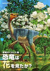特別展図録「恐竜のくらした森 —恐竜は花を見たか?」