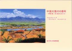 特別展図録「中国大陸の6億年」