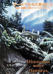 特別展図録「オーロラをみた恐竜たち」