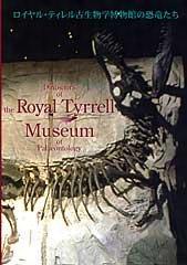 特別展図録「ロイヤル・ティレル古生物学博物館の恐竜たち」