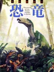 特別展図録「手取層群の恐竜」