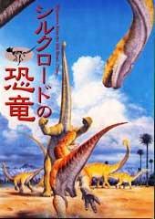 特別展図録「シルクロードの恐竜」