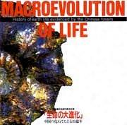 特別展図録「生命の大進化」