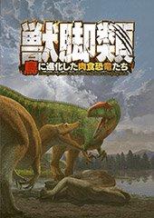 特別展図録「獣脚類:鳥に進化した肉食恐竜たち」
