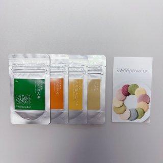 野菜パウダー4種お試しセット(10g×4袋)