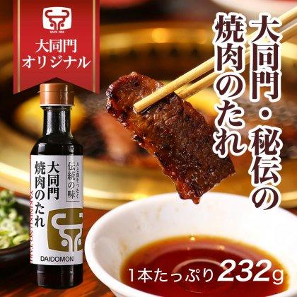 大同門・秘伝の焼肉のたれ(232g)