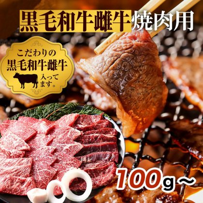 【産地直送】阿波黒牛 焼肉用