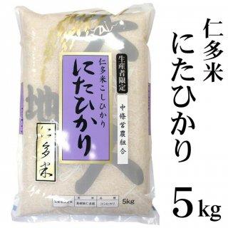 【白米】30年産 仁多米「にたひかり」5kg(島根県仁多郡奥出雲町稲原)