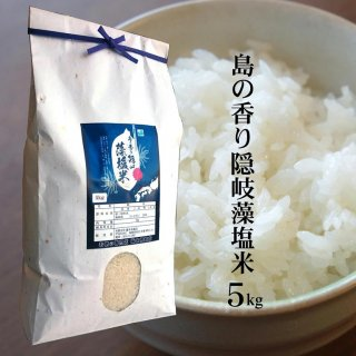 【白米】30年産 特別栽培米「島の香り隠岐藻塩米」5kg(島根県隠岐の島町)