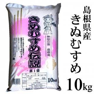 【特価品】令和元年産 島根県産きぬむすめ白米10kg