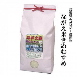 【白米】30年産 島根県エコロジー農産物「ながえ米きぬむすめ」5kg(島根県松江市西長江町)
