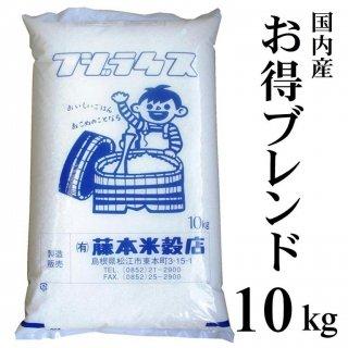 【白米・特価品】国内産 お得ブレンド10kg