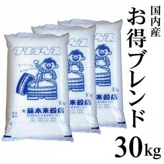 【白米・特価品】国内産 お得ブレンド30kg(10kg×3)