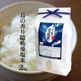 【白米】30年産 特別栽培米「島の香り隠岐藻塩米」1.5kg(島根県隠岐の島町)