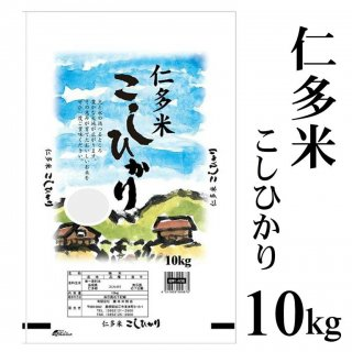 【白米・特価】令和元年産 「仁多米」10kg(島根県仁多郡奥出雲町)