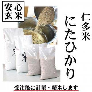 新米【安心玄米】令和元年産 仁多米「にたひかり」玄米1kg (精米無料)