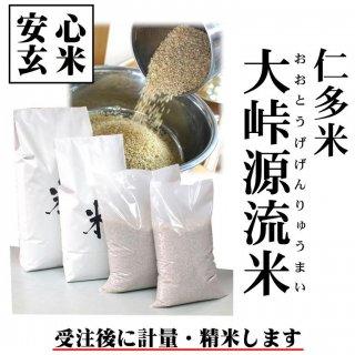 【安心玄米】30年産 仁多米コシヒカリ「大峠源流米」玄米1kg (精米無料)