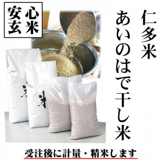 【安心玄米】30年産 仁多米コシヒカリ「あいのはで干し米」〜牛飼い農家の天日干し米〜玄米1kg (精米無料)