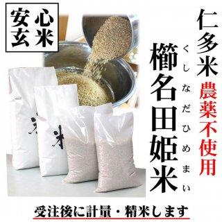 【安心玄米】30年産 農薬不使用・仁多米コシヒカリ「櫛名田姫米」玄米1kg (精米無料)