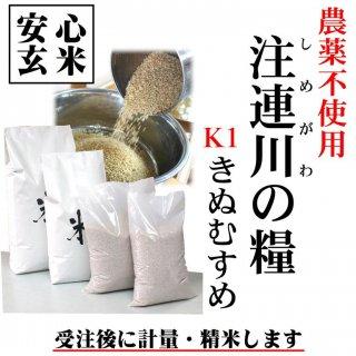 【安心玄米】30年産 農薬不使用 高津川清流米「注連川の糧」【K1】きぬむすめ玄米1kg (精米無料)