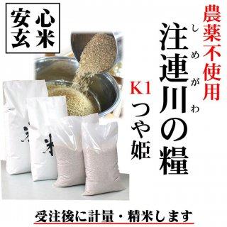 【安心玄米】30年産 農薬不使用 高津川清流米「注連川の糧」【K1】つや姫玄米1kg (精米無料)