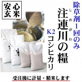 【安心玄米】30年産 除草剤1回のみ 高津川清流米「注連川の糧」【K2】コシヒカリ玄米1kg (精米無料)