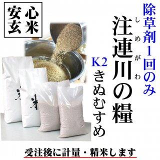 【安心玄米】30年産 除草剤1回のみ 高津川清流米「注連川の糧」【K2】きぬむすめ玄米1kg (精米無料)