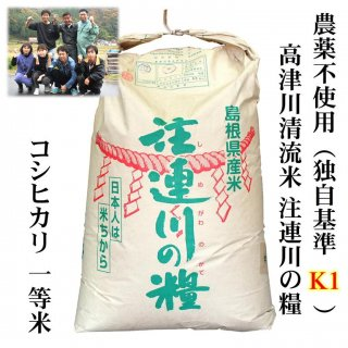 【玄米30kg原袋】令和元年産 農薬不使用 高津川清流米「注連川の糧」【K1】コシヒカリ玄米30kg(精米無料)
