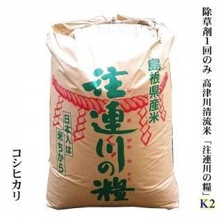 【玄米30kg】30年産 除草剤1回のみ 高津川清流米「注連川の糧」【K2】コシヒカリ玄米30kg(精米無料)