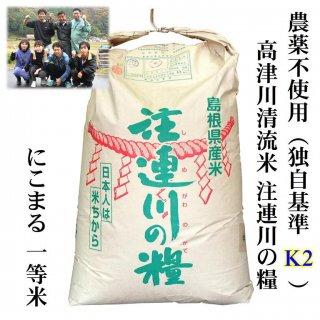 【玄米30kg】30年産 除草剤1回のみ 高津川清流米「注連川の糧」【K2】にこまる玄米30kg(精米無料)
