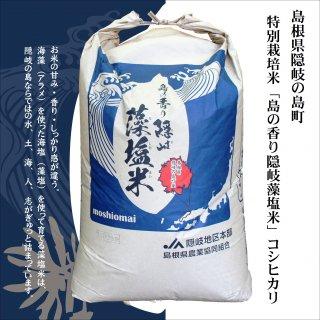 【玄米30kg原袋】農薬5割以下 30年産 特別栽培米「島の香り隠岐藻塩米」玄米30kg(精米無料)