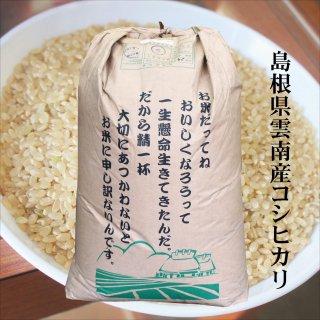 【玄米30kg原袋】30年産 島根県「雲南産コシヒカリ」玄米30kg(精米無料)