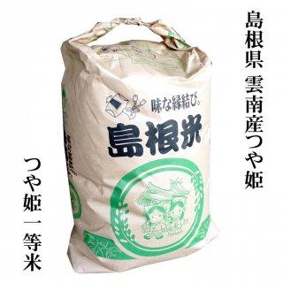 【玄米30kg原袋】30年産 島根県「雲南産つや姫」玄米30kg(精米無料)
